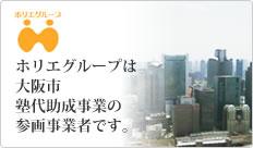ホリエグループは大阪市塾代助成事業の参画事業者です。