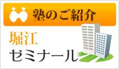 堀江ゼミナール