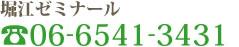 堀江ゼミナール 0120-157-192