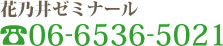 花乃井ゼミナール 06-6536-5021