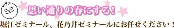 思い通りの春にする! 堀江ゼミナール、花乃井ゼミナールにお任せください!